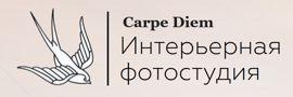 фотостудия carpe diem
