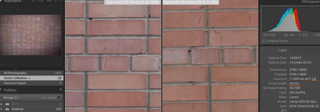 сравнение на 24мм на открытой диафрагме f/2.8 по центру