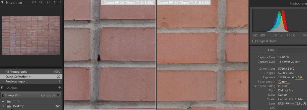 сравнение на 70мм на диафрагме f/5.6 по центру