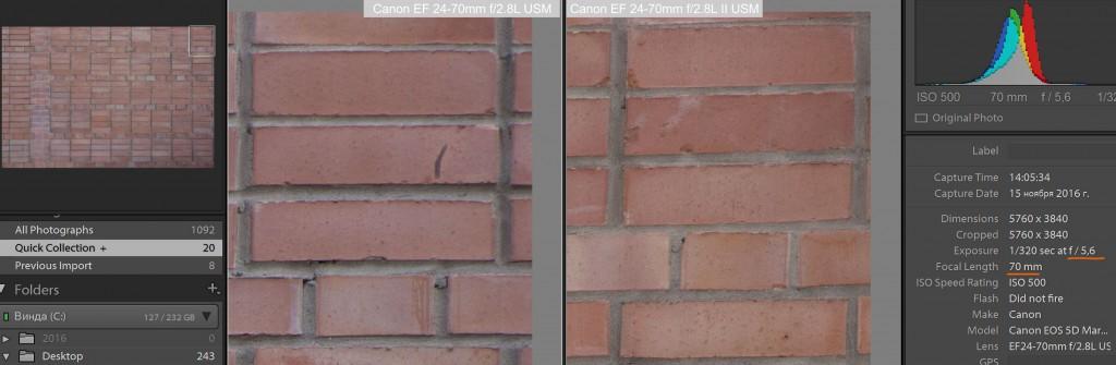 сравнение на 70мм на диафрагме f/5.6 по углам