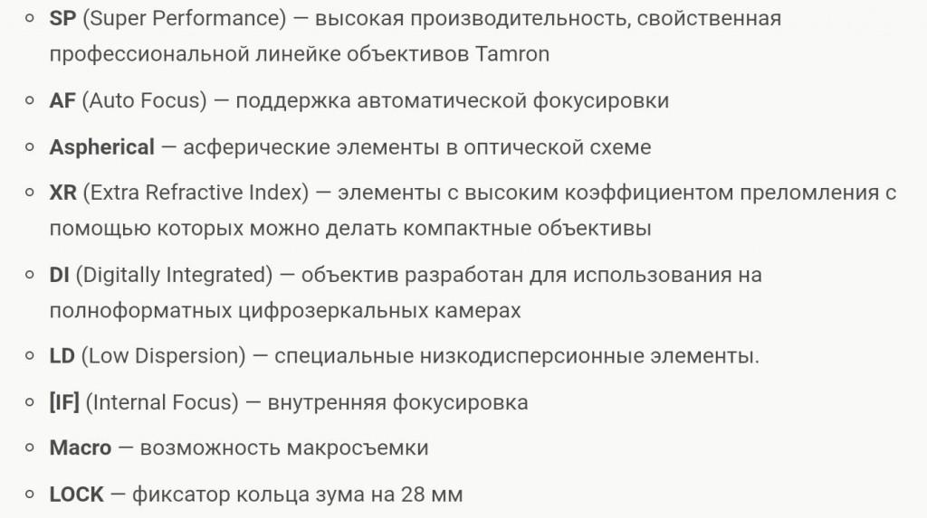 tamron 28-75 расшифровка
