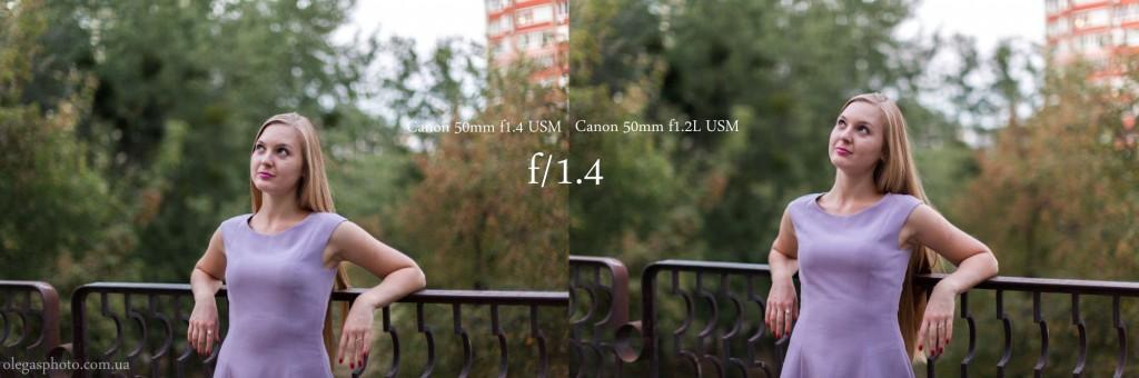 50mm f1.4 vs 1.2L (2)