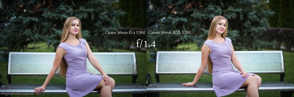 50mm f1.4 vs 1.2L (3)