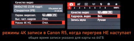 когда НЕ наступает перегрев в canon r5