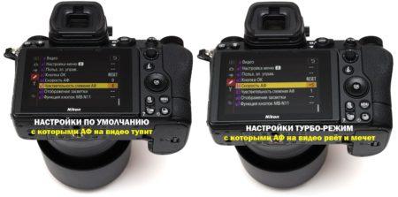 z6-video-settings